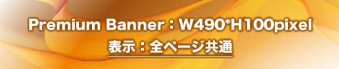 banner-premium01