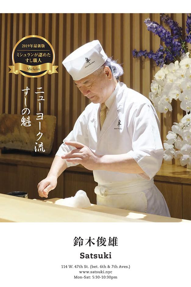 995-gourmet_satsuki