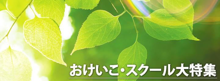 okeiko_special