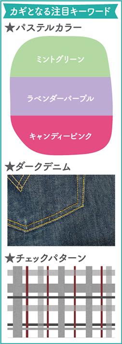 967-Fashion2