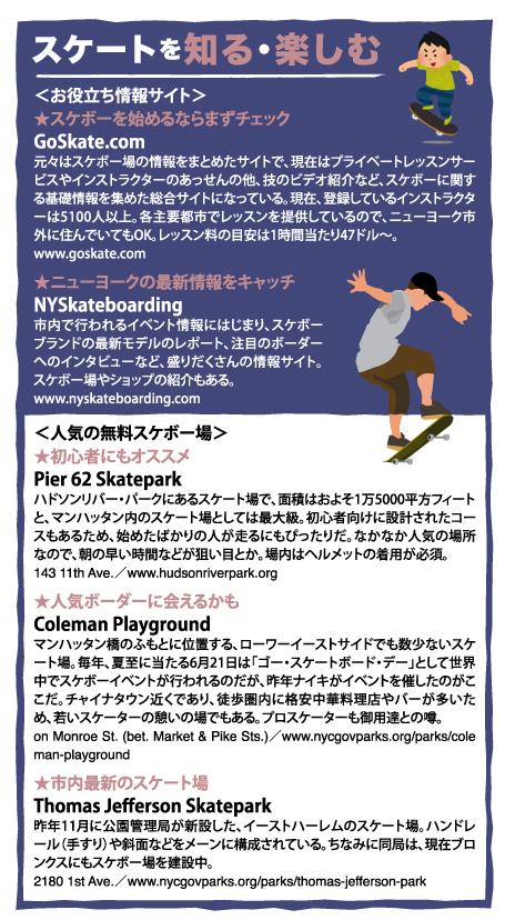 968-Skateboard3_1