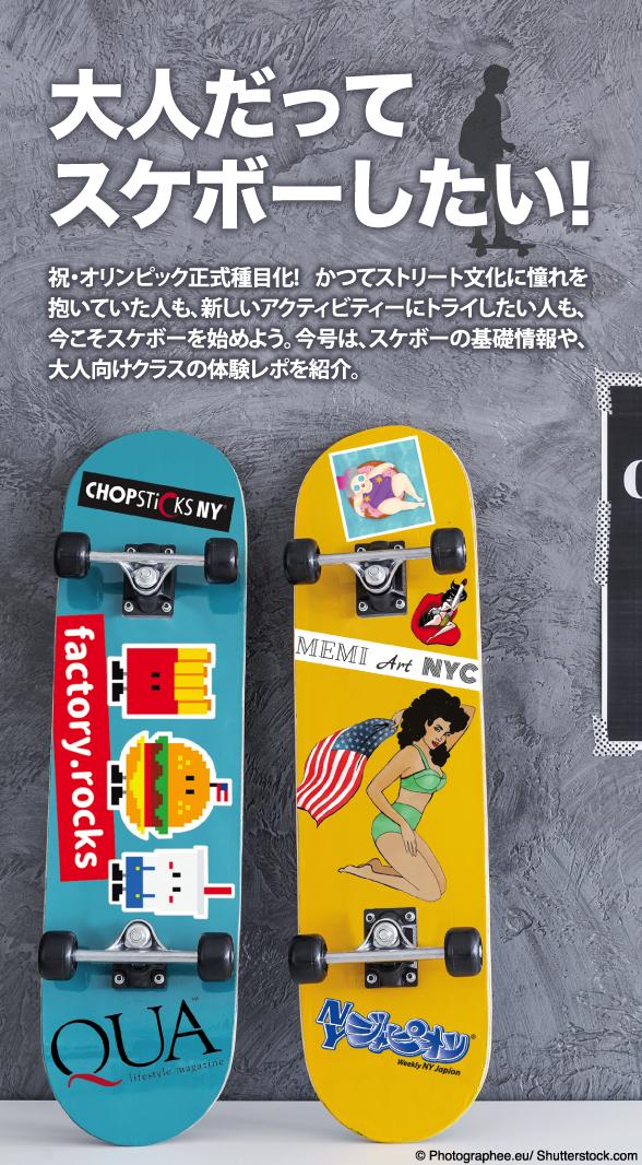 968-Skateboard_tobira