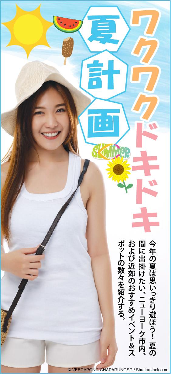 969_SummerFun_tobira
