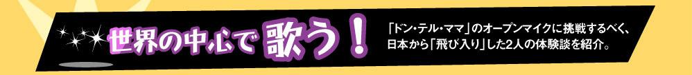 977-OpenMic_sekai-chushin