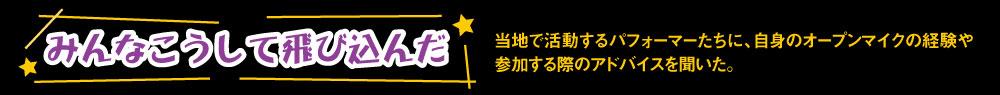 977_OpenMic_tobikomi