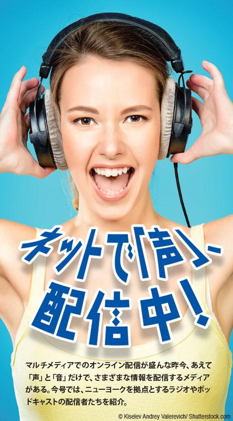 980_Sound_Tobira