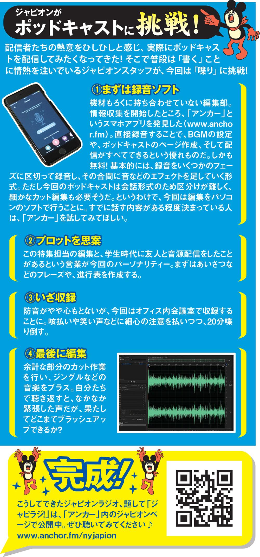 Sound_5-2