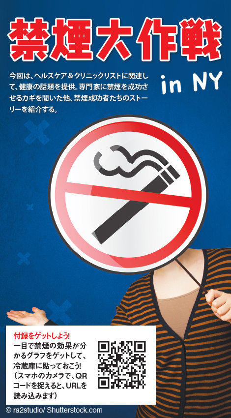 984_Smoking_Tobira