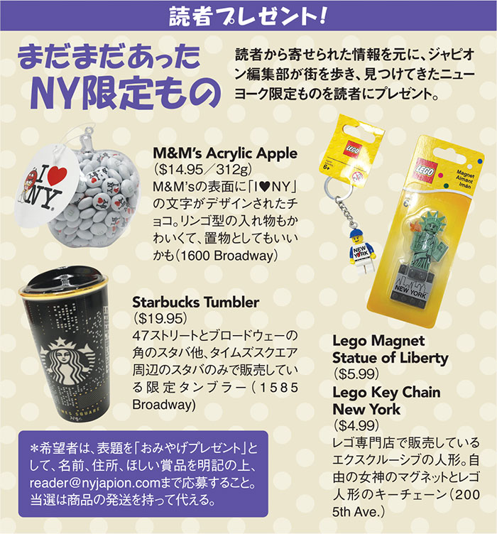 990-NY_Gift_5-10