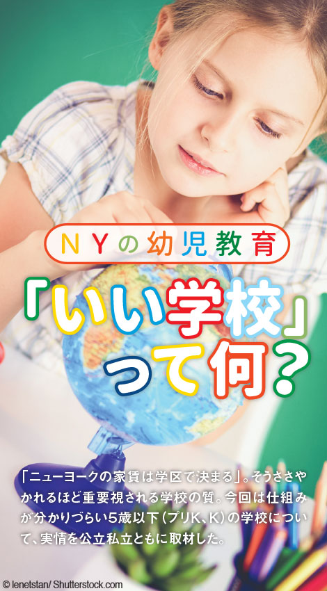 993_Preschool_Tobira