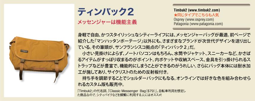 997-P04-Bags3