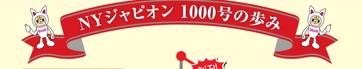 1000-Anniversary_2-1