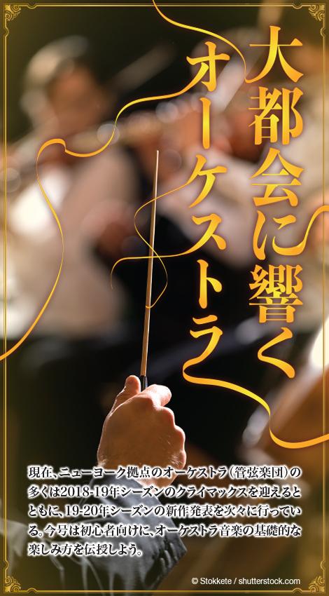 1005-Orchestra_Tobira