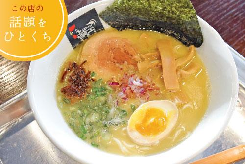 1006_Hitokuchi_Trio-Ramen-Azuma_1
