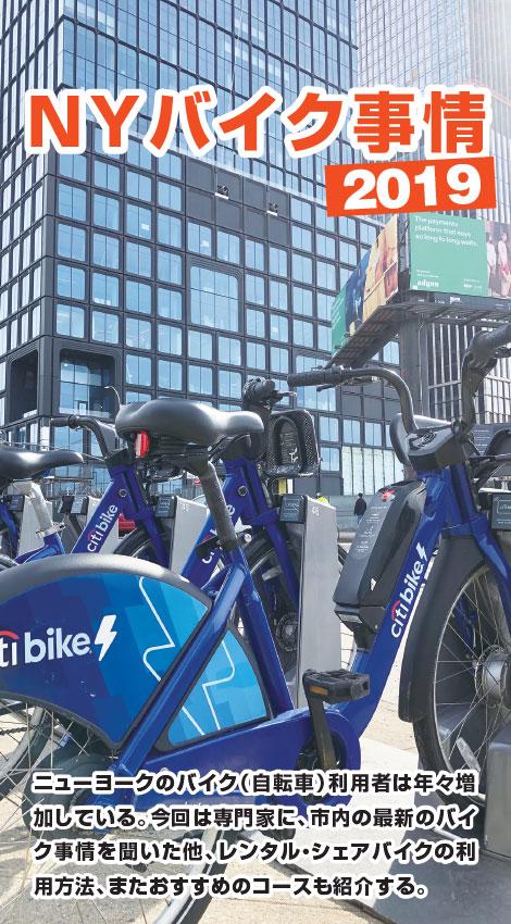 1007-Bicycle_Tobira