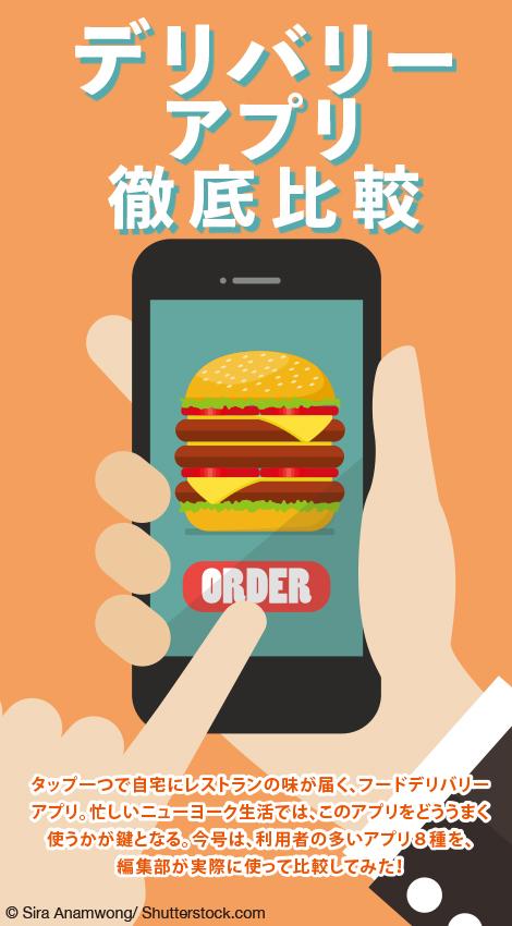 1016_Food-Delivery-App_Tobira
