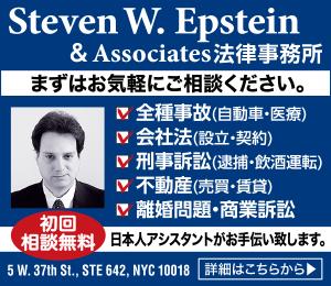 Steven W. Epstein Associates